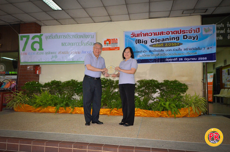 กองคลังรับรางวัล 7ส. ยอดเยี่ยม ปีการศึกษา 2557