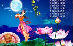 zhongqiujie5