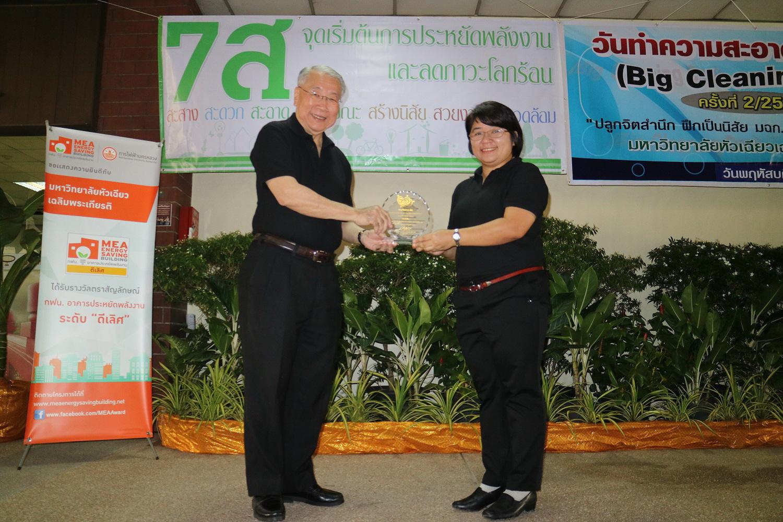 กองคลังรับรางวัล 7ส. ยอดเยี่ยม ปีการศึกษา 2559