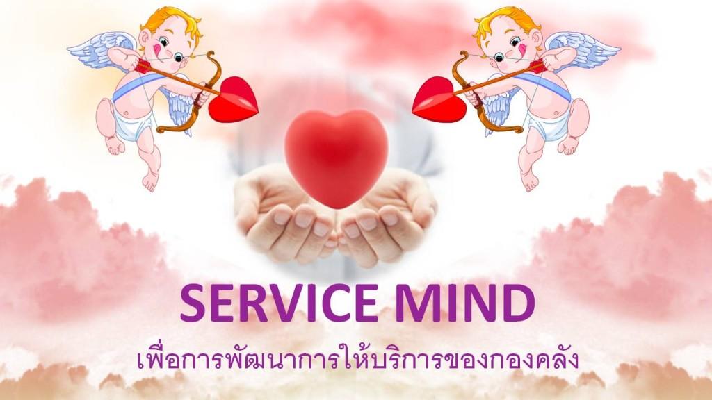 service mind